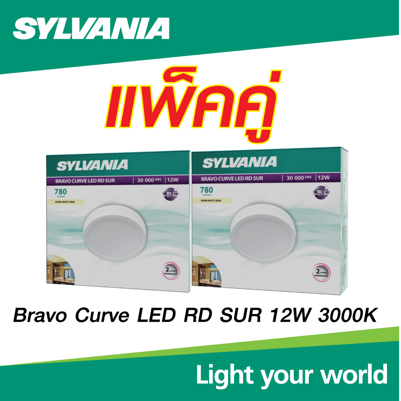 Bravo Curve LED RD SUR 12W 3000K (Pack 2)