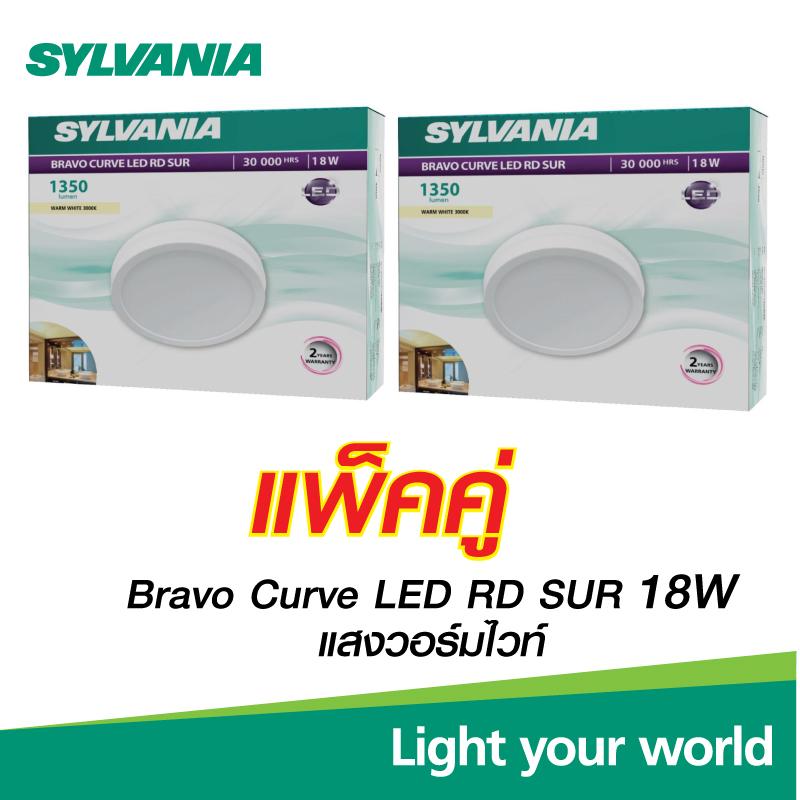 (แพ็คคู่) SYLVANIA โคมไฟดาวน์ไลท์ติดลอย BRAVO CURVE LED RD 18 วัตต์ (หน้ากลม) แสงวอร์มไวท์ Pack 2