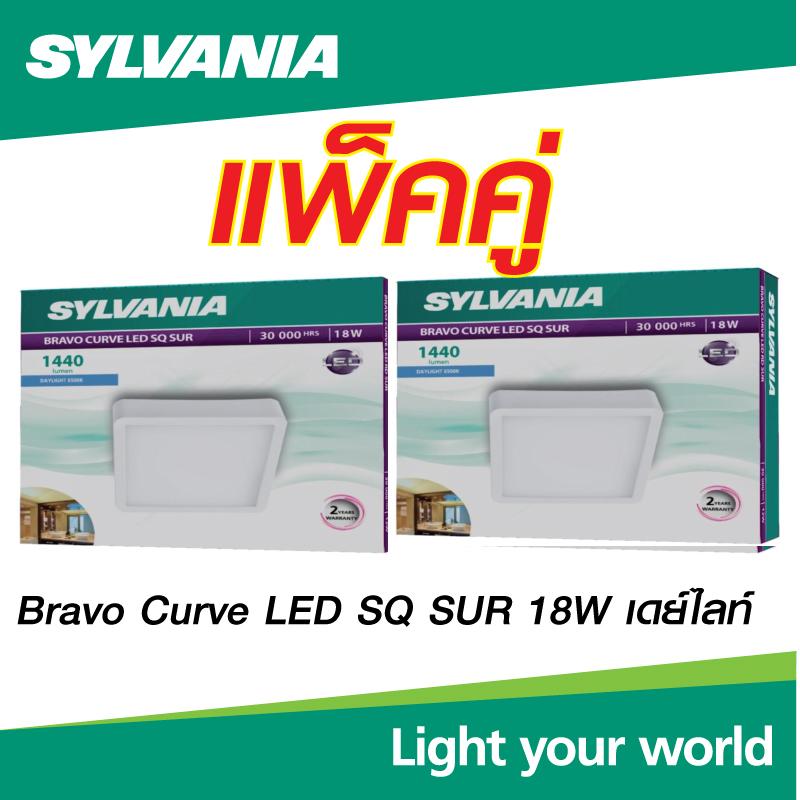 [แพ็คคู่] SYLVANIA  โคมไฟดาวน์ไลท์ติดลอย BRAVO CURVE LED SQ 18 วัตต์ หน้าเหลี่ยม แสงเดย์ไลท์