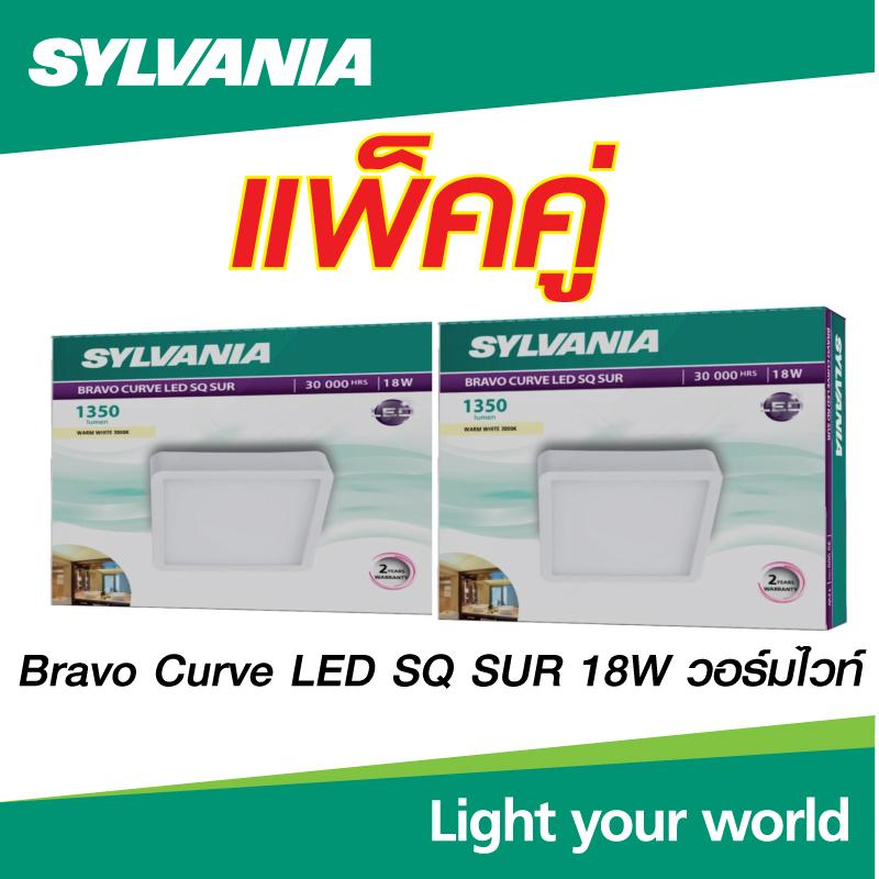 [แพ็คคู่] SYLVANIA  โคมไฟดาวน์ไลท์ติดลอย BRAVO CURVE LED SQ 18 วัตต์ หน้าเหลี่ยม แสงวอร์มไวท์