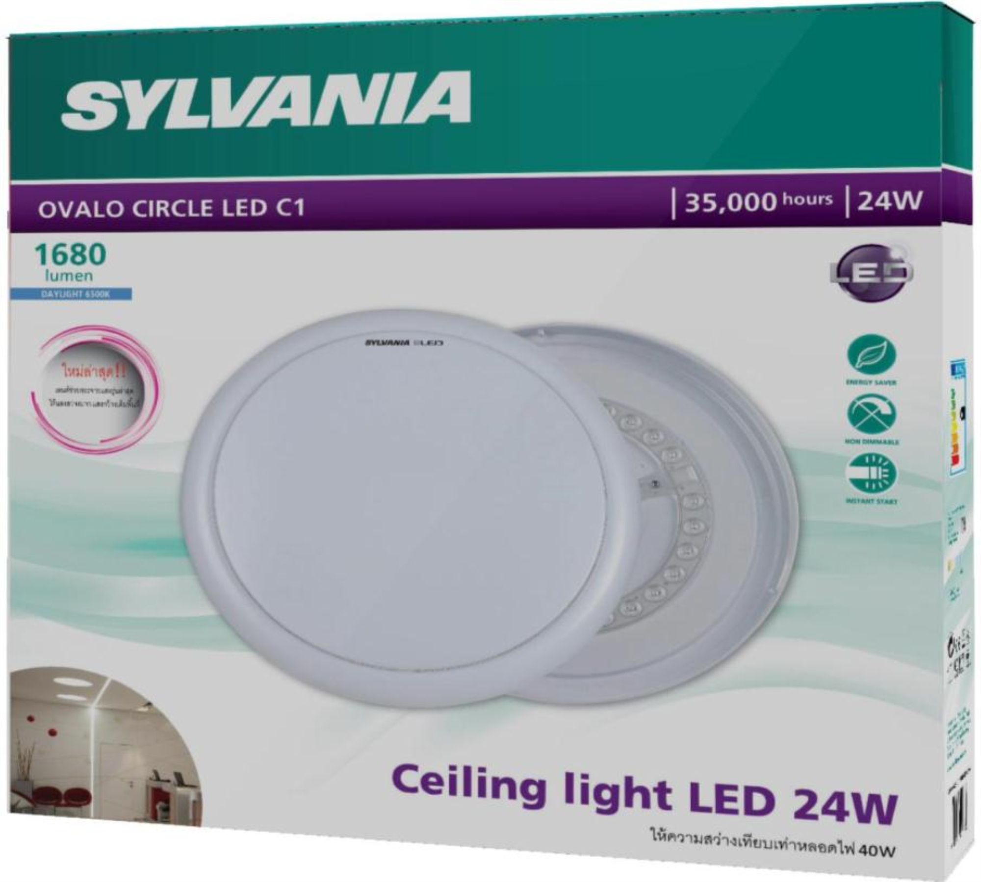 SYLVANIA ชุดโคมไฟเพดาน LED สำเร็จรูป OVALO CIRCLE LED C1 24W 6500K แสงเดย์ไลท์