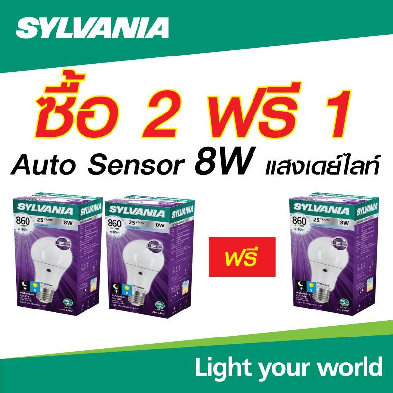 Auto Sensor LED 8W  Daylight