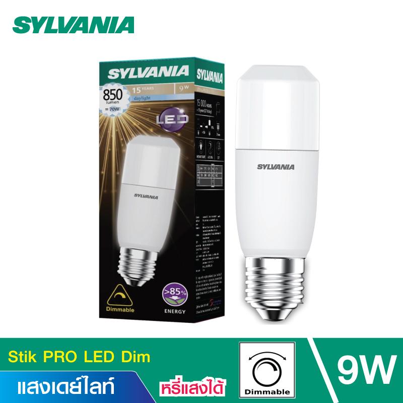 SYLVANIA -LED 9วัตต์ Stik-Pro แสงเดย์ไลท์ dimmer (หรี่แสงได้)