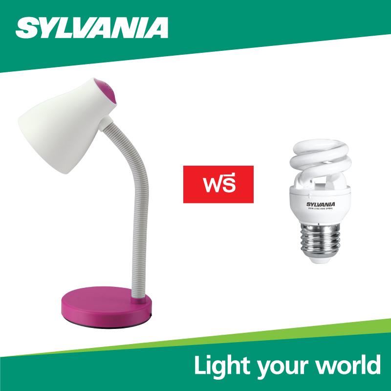 SYLVANIA โคมไฟอ่านหนังสือ ขั้ว E27 รุ่น SWEET PINK (สีชมพู) ฟรีหลอดประหยัดไฟ 2 หลอด ( 5W และ 20W)